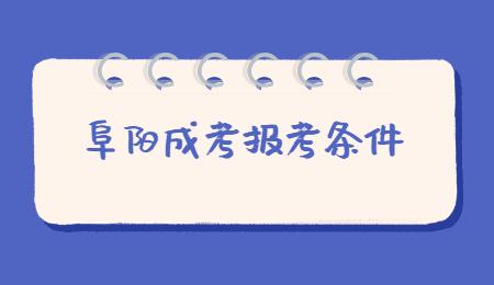 2021年安徽阜阳成考报名条件是什么?