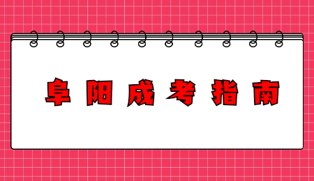 安徽阜阳成考现场确认时间及所需材料
