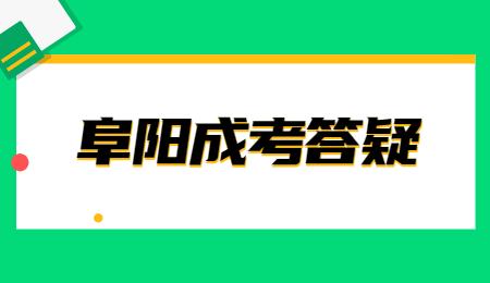 安徽阜阳成考和自考的区别?