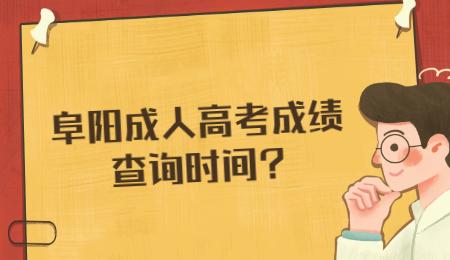 阜阳成人高考成绩查询时间?