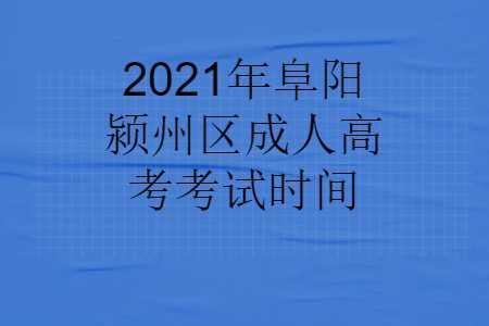 2021年阜阳颍州区成人高考考试时间